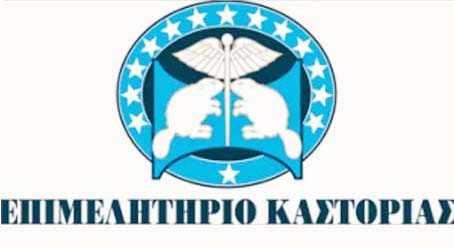 EPIMELHTIRIO_kastorias
