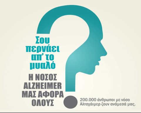 anoia alzheimer