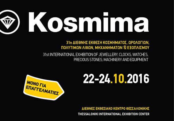 Αποτέλεσμα εικόνας για 31η έκθεση KOSMIMA