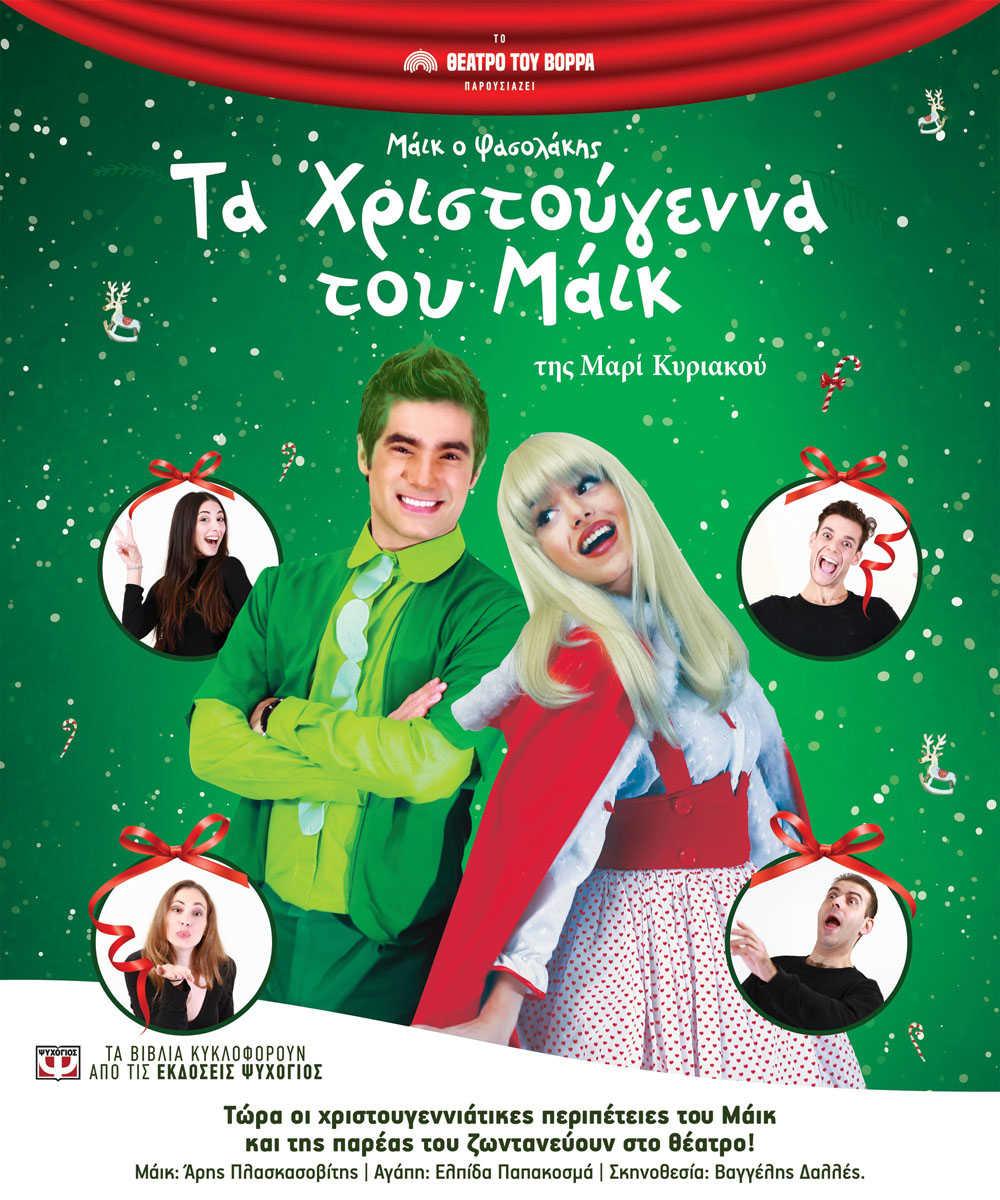 maik-preview-tour