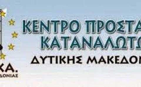 ΚΕΠΚΑ-ΔΥΤΙΚΗΣ-ΜΑΚΕΔΟΝΙΑΣ