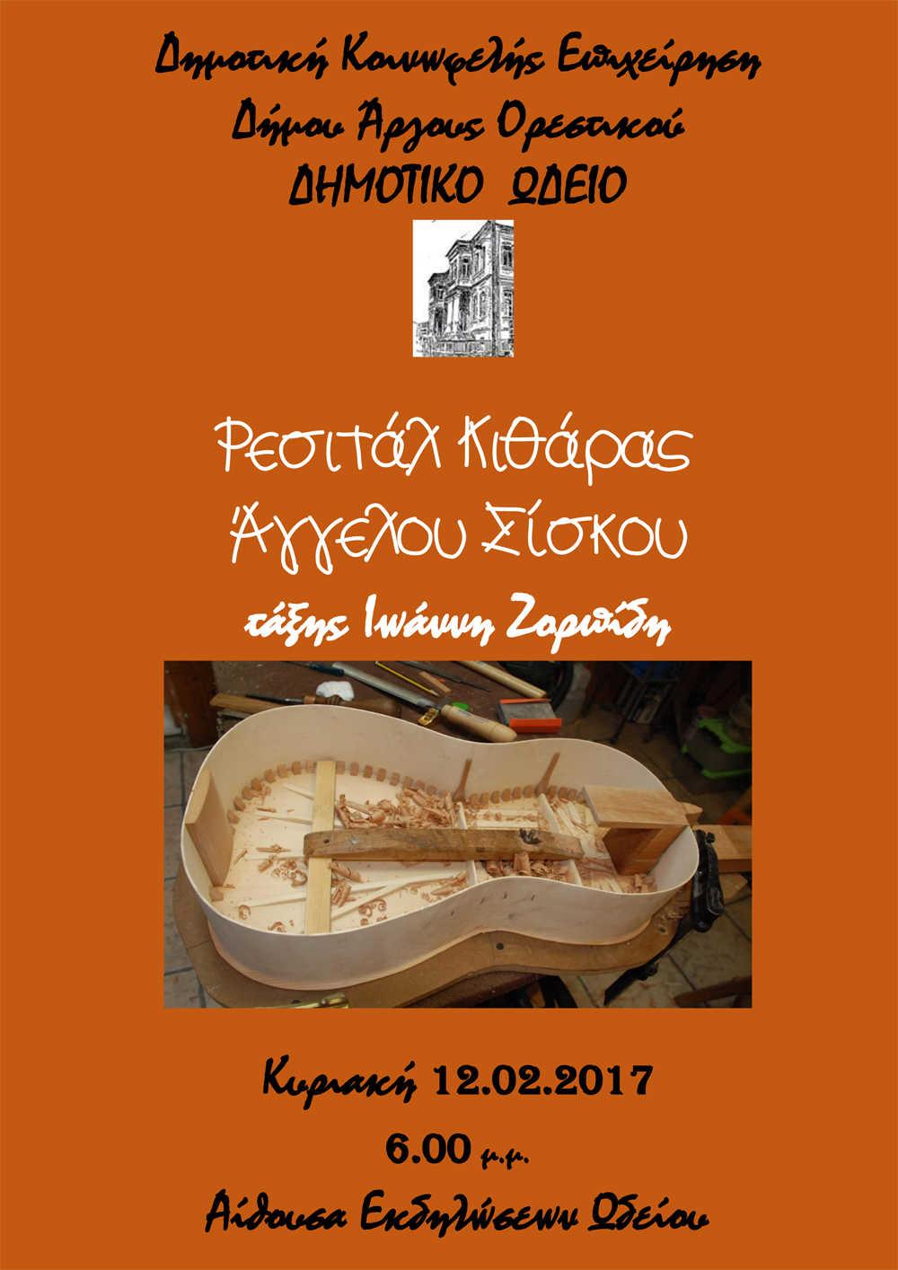ΑΦΙΣΑ ΓΙΑ 12-2-17 ΑΡΓΟΣ