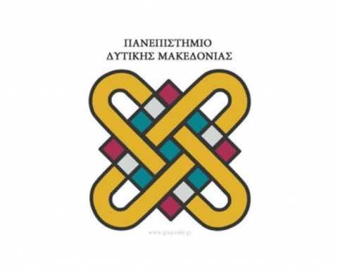 πανεπιστήμιο-δυτικής-μακεδονίας