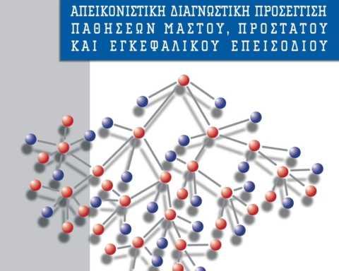ΑΕΒΕ_Αφίσα Καστοριά Μάιος 2018
