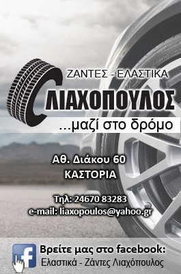 ΛΙΑΧΟΠΟΥΛΟΣ ΑΡΧΙΚΟ BANNER