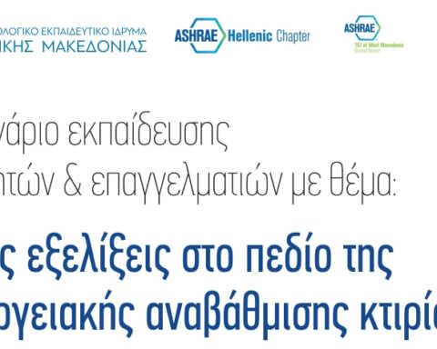 ASHRAE_ΑΦΙΣΑ copy