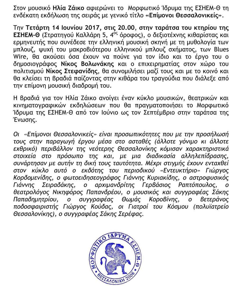 Epimonoi ZAIKOS PR01