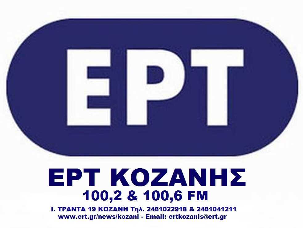 ΕΡΤ ΚΟΖΑΝΗΣ logo teliko