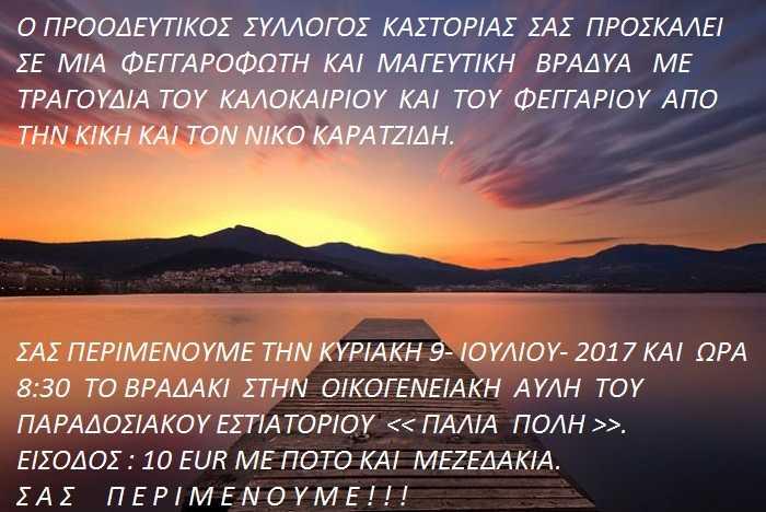ΦΕΓΓΑΡΟΦΩΤΗ 2