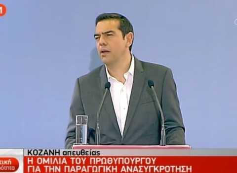 kozan.gr: Όλες οι αναφορές του Πρωθυπουργού αποκλειστικά για τη Δυτική Μακεδονία (Αναλυτικό ρεπορτάζ-Βίντεο)   Καθημερινή ενημέρωση για την Kοζάνη από το 2001 — Κοζάνης Κοζανη kozani kozanh kozanhs KOZANI Πτολεμαίδα ΠΤΟΛΕΜΑΙΔΑ Eordaia Εορδαία
