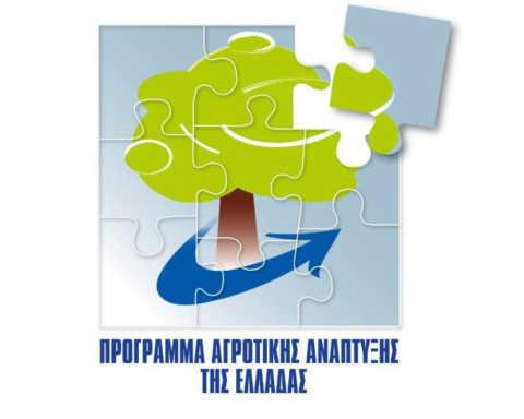 4. logo ΠΑΑ 2014-2020
