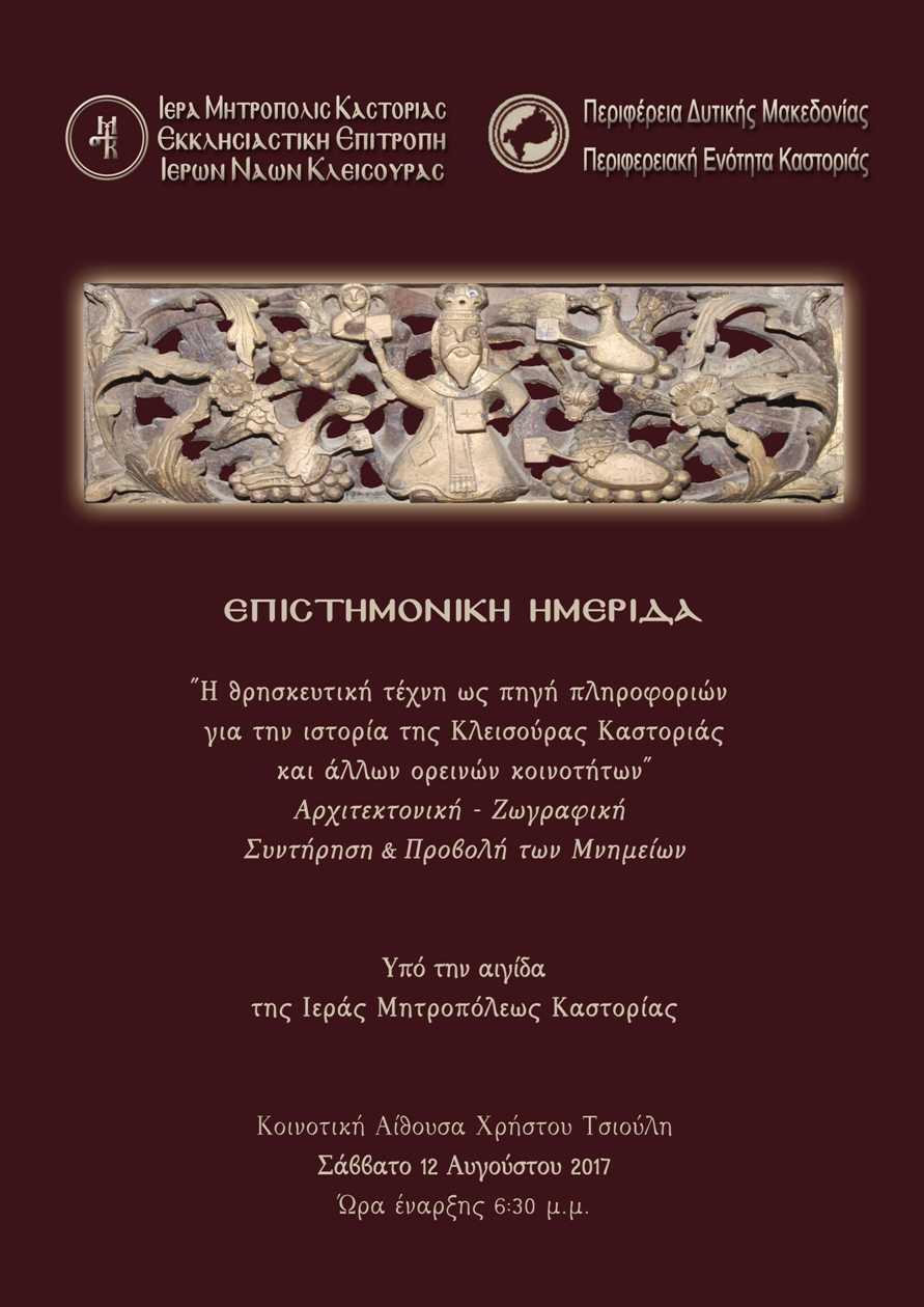 kleisoura 2 copy