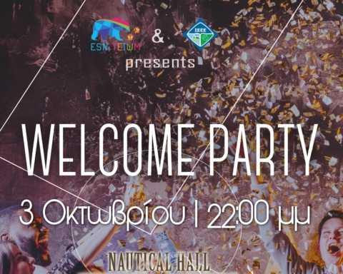 Αφίσα Welcome party copy
