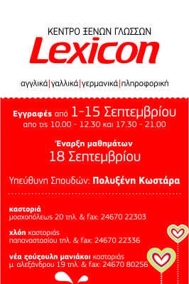 Lexicon2017