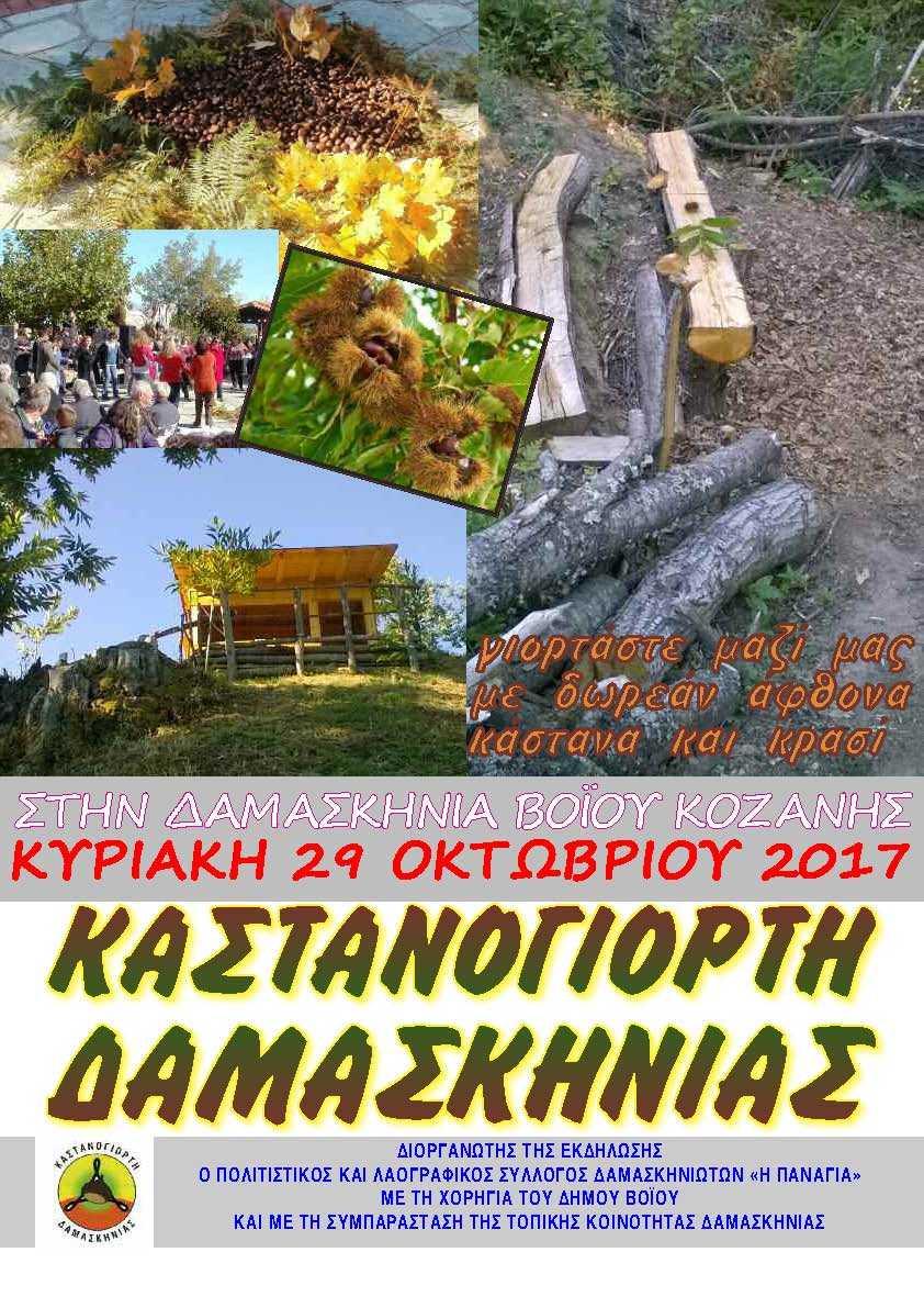 Ἀφίσα Καστανογιορτῆς 2011-2017 (1)