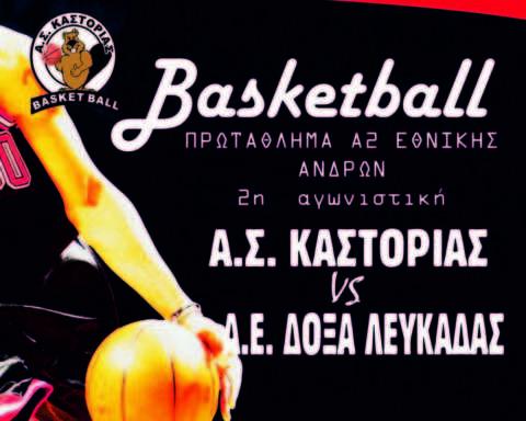 Α.Σ. ΚΑΣΤΟΡΙΑΣ-Α.Ε.ΔΟΞΑ ΛΕΥΚΑΔΑΣ