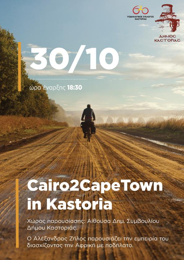 postercairo2capetown_kastoria_web