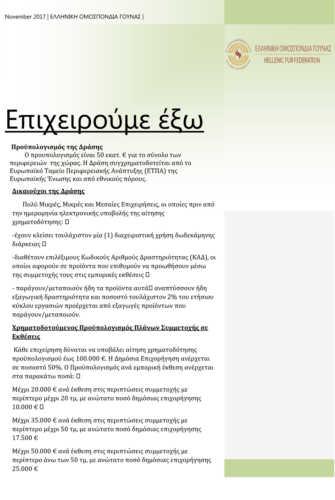 EKSO1-335x500.jpg