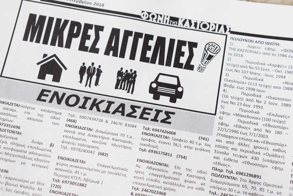 5ee9a2a34b3d Δημοσίευση  18 10 2018 κατηγορία   Αγγελίες Τοπικά Νέα από fonikastorias