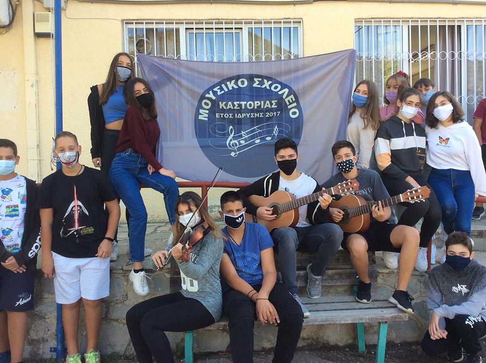 Μουσικό Σχολείο Καστοριάς