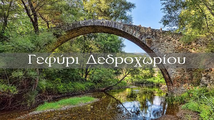 Γεφύρι Δενδροχωρίου | Καστοριά